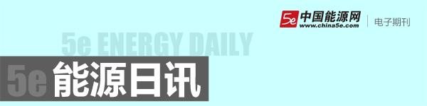 中国能源网电子期刊-能源日讯