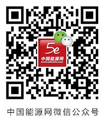 中国能源网微信公众号