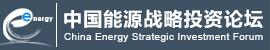中国能源战略投资论坛
