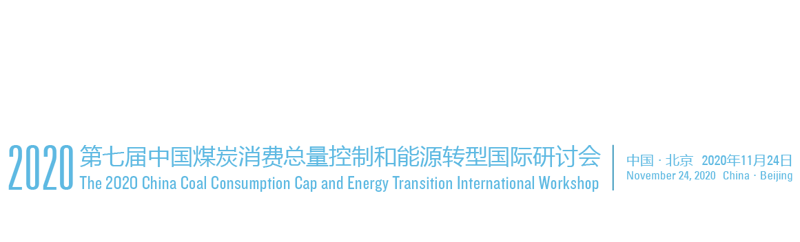 矿业人 20201124直播预告【第七届中国煤炭消费总量控制和能源转型国际研讨会】