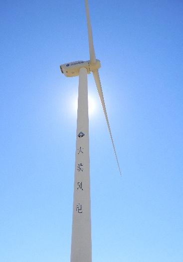 内蒙古大漠风电有限责任公司是由中国500强企业盾安控股集团有限公司全资投资的一家专业从事风电场建设及运行管理的新能源企业。海力素风场位于内蒙巴彦淖尔市乌拉特后旗,一期装机4.95万千瓦,项目于去年7月20日开工,用不到一年的时间,就完成了风场生产、生活区建设,以及43台风机的采购、吊装和调试等各项工作。在当前内蒙地区风电并网条件困难的情况下,通过多方努力实现了优先并网。 [编辑:孙莹]