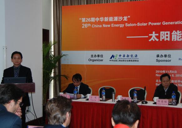中海阳(北京)新能源电力股份有限公司董事长薛黎明