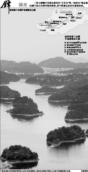 """杭州千岛湖引水工程环评公示首周遇""""万民书""""反对"""