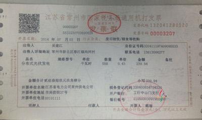 国家电网系统常州开出首张个人卖售电发票
