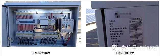 分布式光伏电站设计与运维
