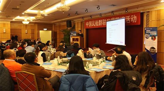中国风能群首次大型线下活动成功举办