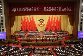 全国政协十二届三次会议开幕