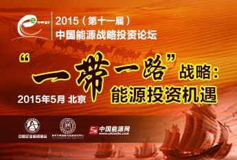 2015(第十一届)中国能源投资论坛