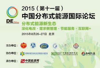 2015中国分布式能源国际论坛