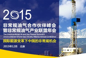 2015非常规油气合作伙伴峰会