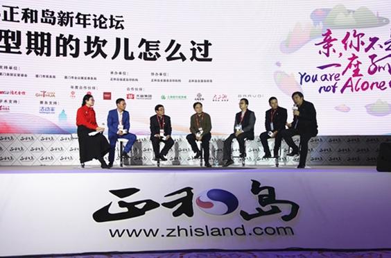 蒋锡培参加2016正和岛新年论坛暨新年家宴