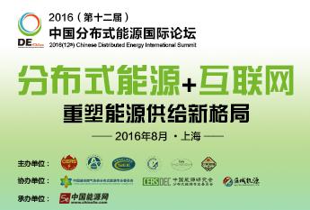 2016(第十二届)中国分布式能源国际论坛即将召开