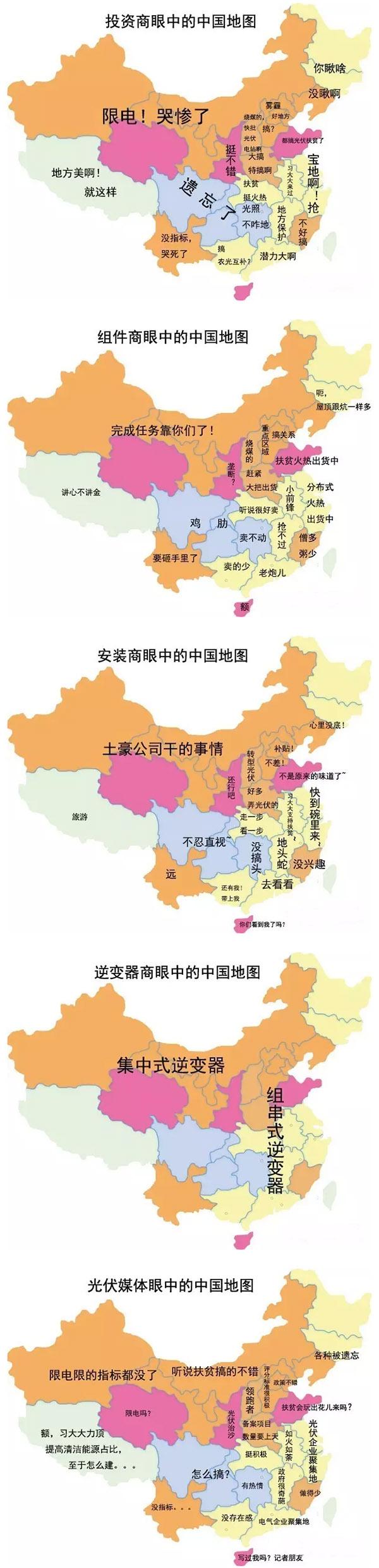 光伏圈人眼里的中国地图!
