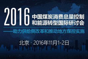2016中国煤炭消费总量控制和能源转型国际研讨会
