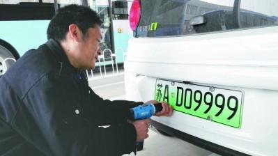 南京首发新能源汽车专用号牌