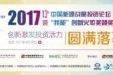 2017(第十三届)中国能源战略投资论坛圆满落幕