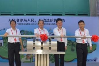 广州将规划新建77个大型变电站总投资逾400亿元