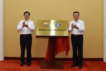 中国石油与中国铝业签署战略合作框架协议