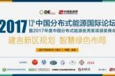 2017(第十三届)中国分布式能源国际论坛