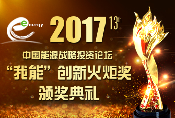 2017中国能源战略投资论坛