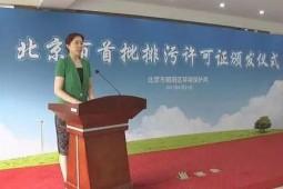 """北京发放首批排污许可证 向""""一证式""""管理迈进"""