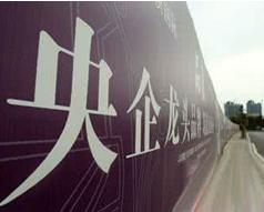 """中国央企改革按下""""快进键"""""""