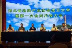 河北省地热产业协会在宣化成立