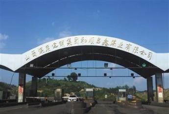山西吕鑫煤业蓄意瞒报滑坡事故 已被责令停产整顿