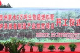 贵州惠水六万吨生物质成型燃料项目开工