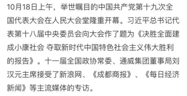 刘汉元主席:中国可再生能源产业将引领全球