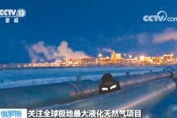 中国将用上北极圈的天然气
