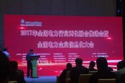 中国电力企业信息化大会盛大启幕