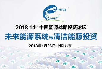 2018(第十四届)中国利发国际88lifa投资论坛