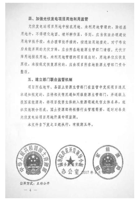 关于进一步促进浙江省地面光伏电站健康发展的通知