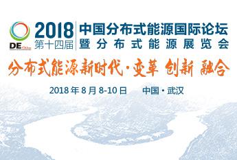 2018(第十四届)中国分布式能源亚洲十大网上博彩公司论坛