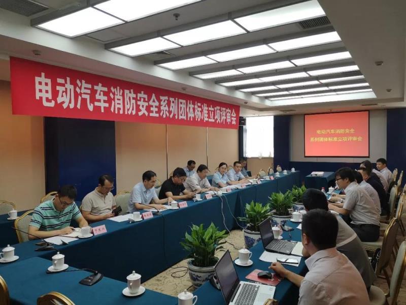 [转载]电动汽车消防安全系列团体标准立项评审会在京召开