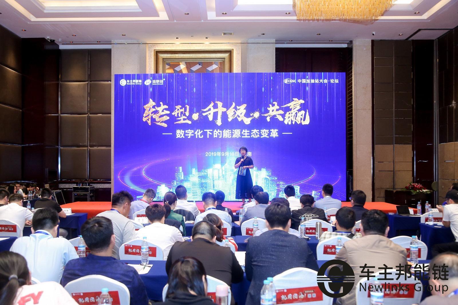 燃爆2019中国加油站大会 车主邦数字化能源生态全面加速
