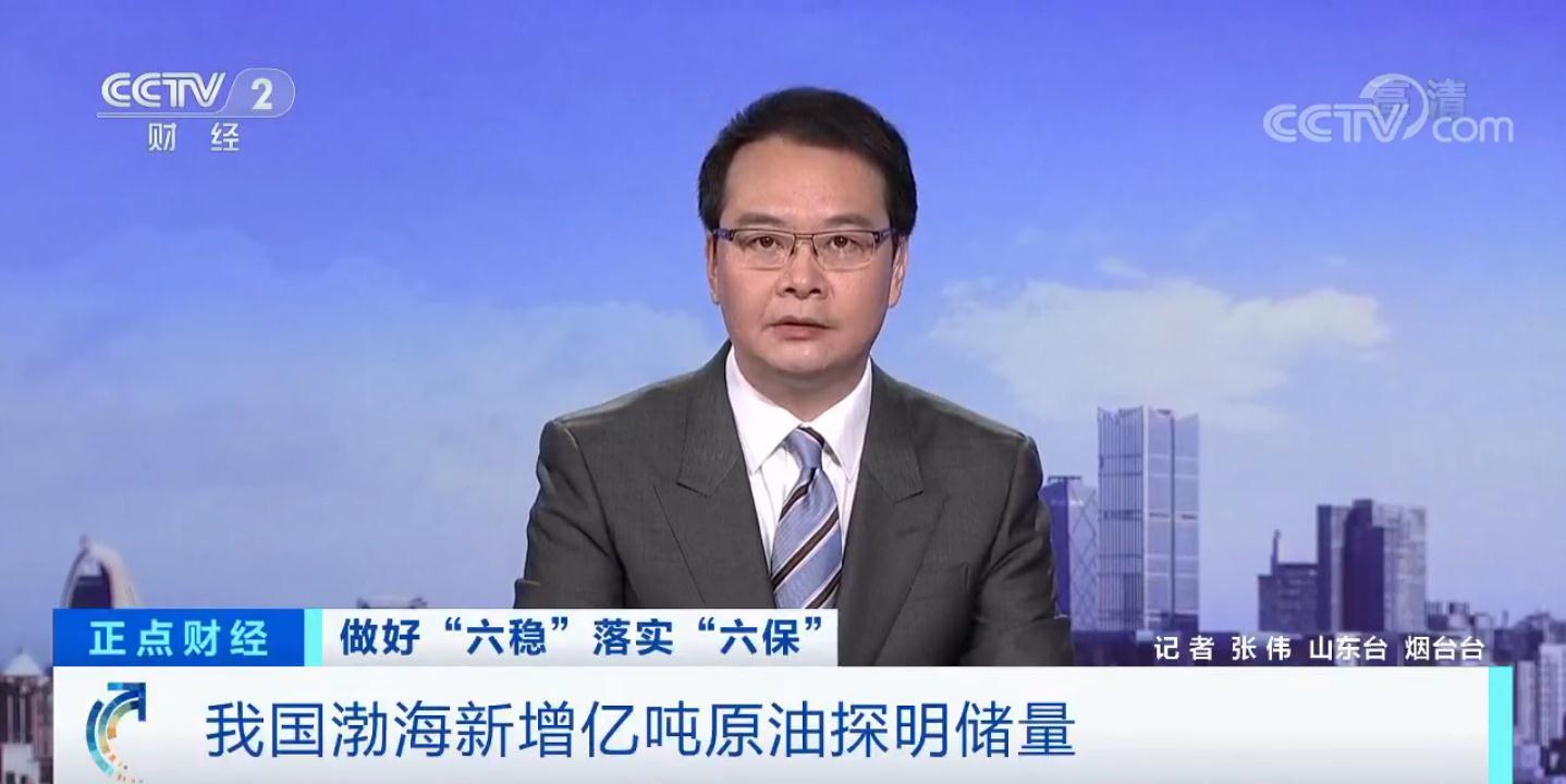 我国渤海新增亿吨原油探明储量