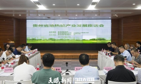 全省地热能产业发展座谈会在贵阳举行