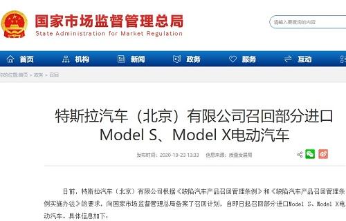 特斯拉召回48442辆进口Model S、Model X电动汽车
