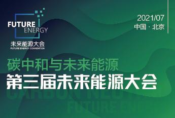 第三届未来能源大会