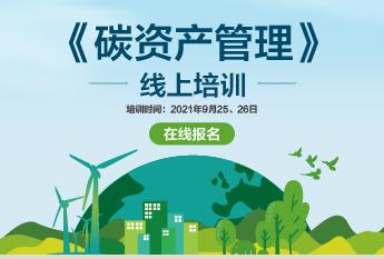 碳资产管理